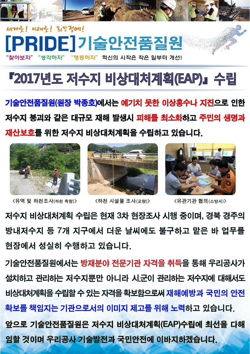 한국농어촌공사 기술본부 보도자료 사진