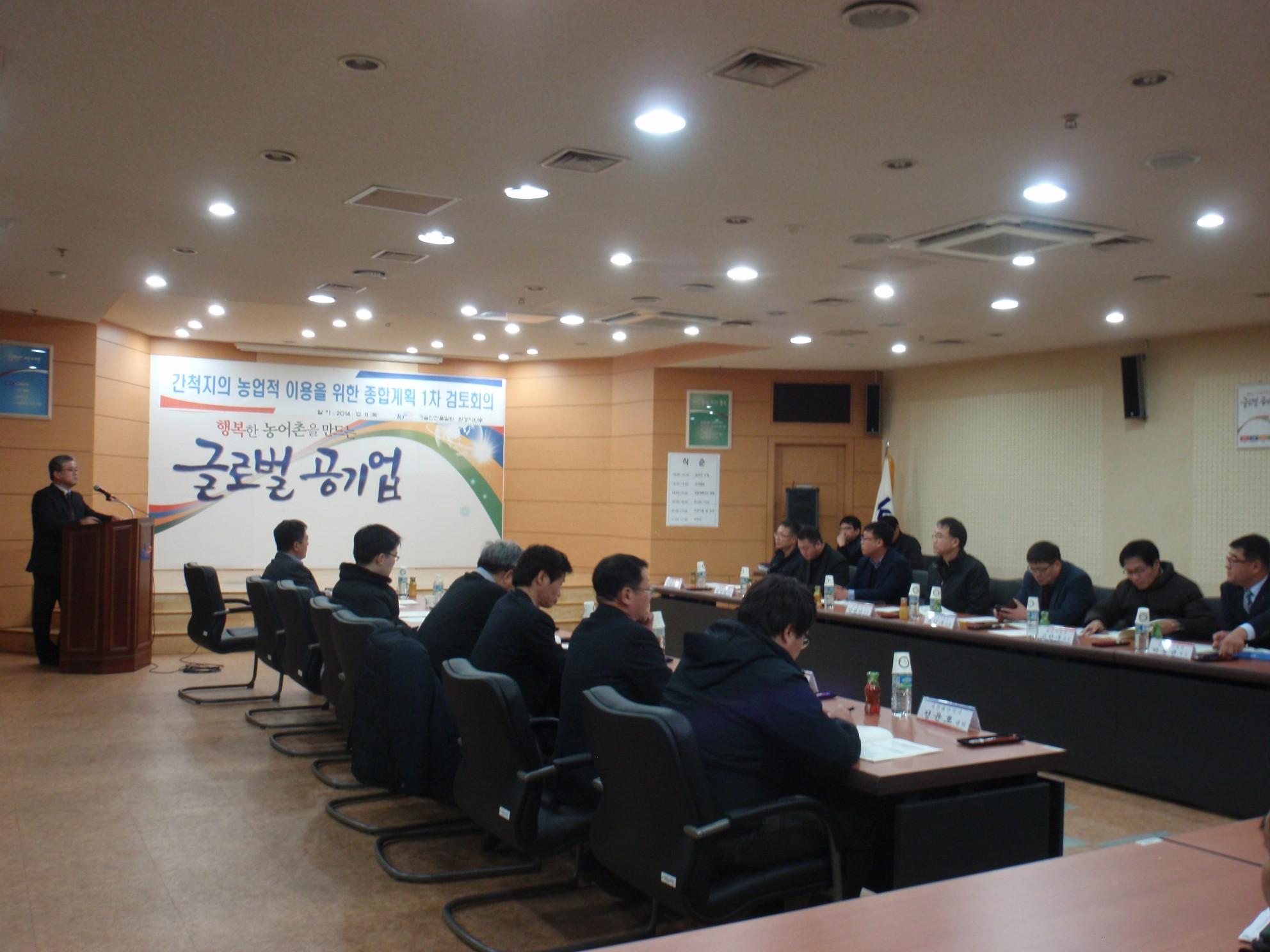 간척지의 농업적 이용을 위한 종합계획(안) 1차 검토회의 개최